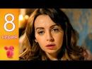 Сериал Анжелика 8 серия 1 сезон комедия русская 2014