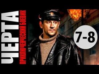 Черта 7 - 8 серии /  2015 / Приключенческий боевик, фильм, кино, сериал