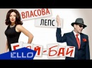 Наталия Власова и Григорий Лепс - Бай-бай (Lyrics Video)