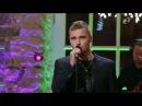 Ott Lepland- Ainult Sina Võid Mu Maailma (Laula Mu Laulu 2. Hooaeg- 3.saade)