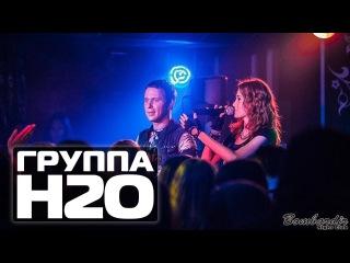 ГРУППА Н2О на Дискотеке 90 в клубе Бомбардир, г.Городец (Concert Video)