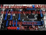 Как обновить BIOS материнской платы на примере MSI Z87-G55