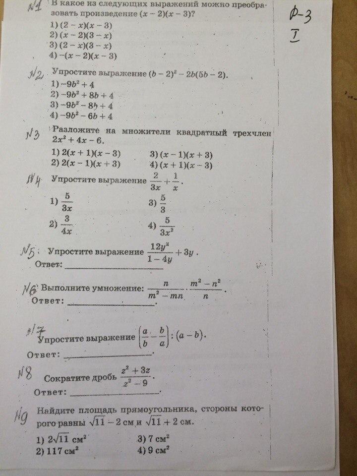 Решенные гиа задания по алгебре 9 класс 2017 год