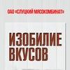 ИЗОБИЛИЕ ВКУСОВ| Слуцкий Мясокомбинат