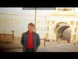 «Мой любимый человек Ильин» под музыку Аркадий Кобяков - Уйду на рассвете. Picrolla