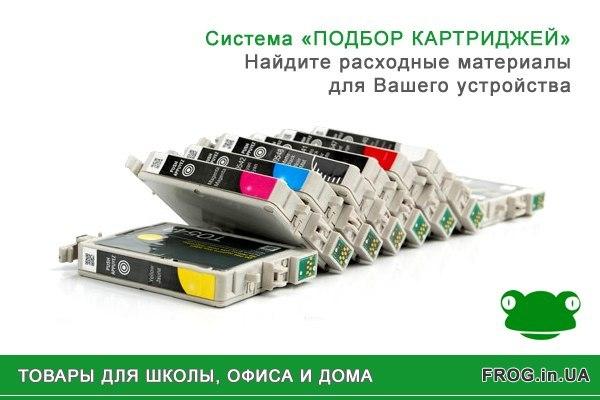 Интернет-магазин ФРОГ (frog.in.ua) - товары для школы, офиса и домаБ