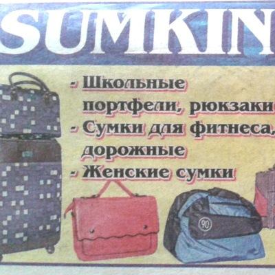 Сумкин Вельск