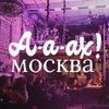 А-а-ах! Москва - афиша событий