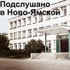 Подслушано в Ново-Ямской школе 
