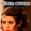 Кесем Султан на русском языке онлайн 2015