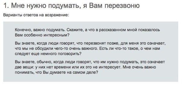 Немного работы с возражениями)