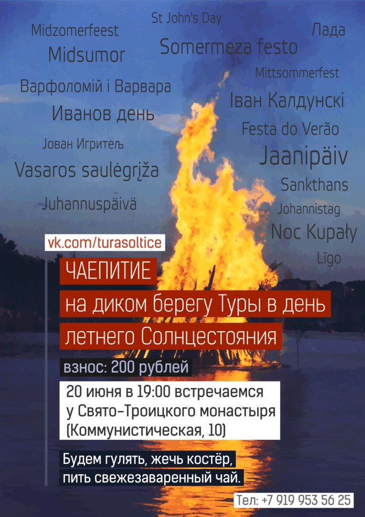 Куда сходить в Тюмени в выходные: 19 - 21 июня 12