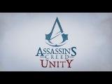 Трейлер на русском  Assassins Creed Unity Великая французская революция от Роба Зомби