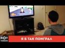 Марио Карт вживую. Я б так поиграл... ( HOT VIDEOS | Смотреть видео HD )