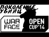 Open Cup ПоКоЛеНие_УбийЦ vs Вероятность 1/128 (Лето 2014)