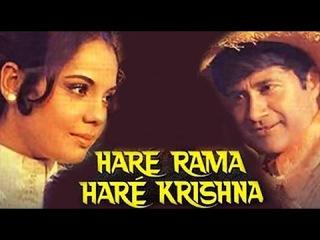Hare Rama Hare Krishna 1971 | Full Movie | Dev Anand, Zeenat Aman, Mumtaz, Prem Chopra
