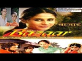 Bazaar | Full Hindi Movie | Farooq Shaikh, Smita Patil, Naseeruddin Shah | HD