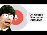 Окей Гугл - Приколы. Что такое Сиськи?