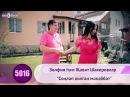 Зульфия и Жавит Шакировы - Сонлап килгэн мэхэббэт | HD 1080p