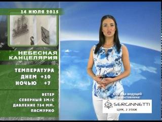 НЕБЕСНАЯ КАНЦЕЛЯРИЯ С ОЛЬГОЙ САВИНОВОЙ 13.07.15