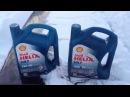 ТЕСТ моторного масла Shell 5w40 и Shell 10w40 на морозе Какое масло лучше в мороз