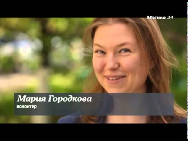 Познавательный фильм: Волонтеры