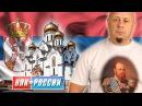 О Сербии и сербской душе Андрей Кочергин