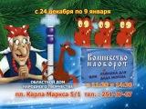 Новогоднее представление для детей в Областном доме народного творчества