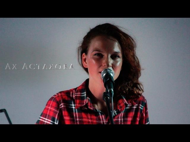 Ах Астахова - Любовь (LIVE ODESSA)