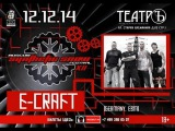 E-CRAFT - Live @ SYNTHETIC SNOW FEST XII, ТЕАТРЪ (12.12.2014) Almost Full