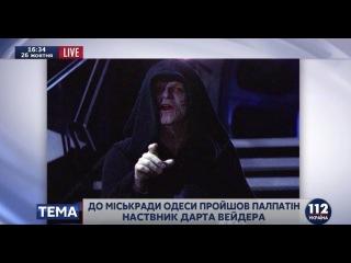 Палпатин, наставник Вейдера, прошел в горсовет Одессы
