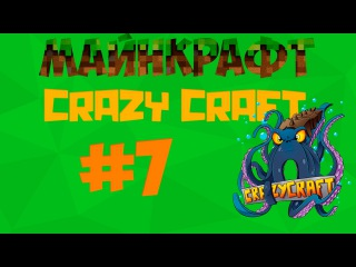 Выживание в майнкрафт с модами #7 ( Приютили дракона, сделали рюкзак ! )