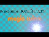 Magic WINX - Вспомним НОВЫЙ ГОД(русская песня)