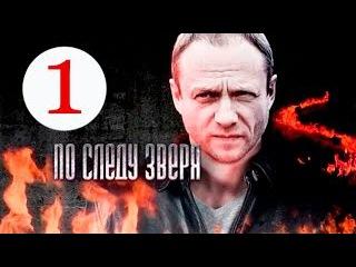 По следу Зверя (1 серия) - 2015, HD, сериал, драма, криминал, Film Online