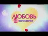 Любовь из пробирки (2013, HD, мелодрама)