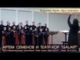 Артем Семенов и Театр-хор