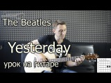 The Beatles - Yesterday (Видео урок как играть на гитаре) Самый подробный разбор