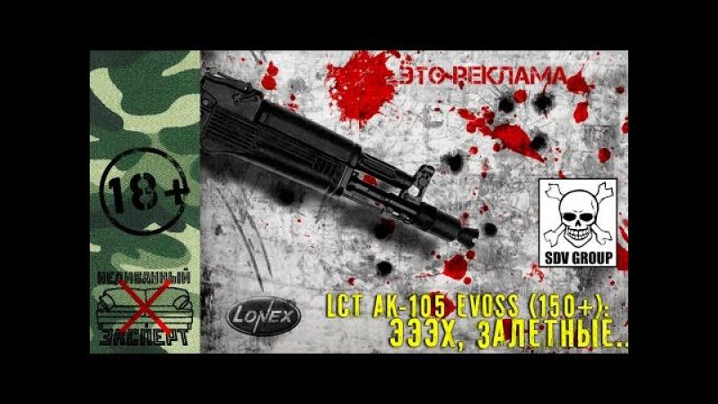 LCT AK-105 EVOSS (150) Эээх, залётные... недиванныйэксперт