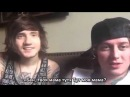 Asking Alexandria QA LIVE [from Periscope] (РУССКИЕ СУБТИТРЫ)