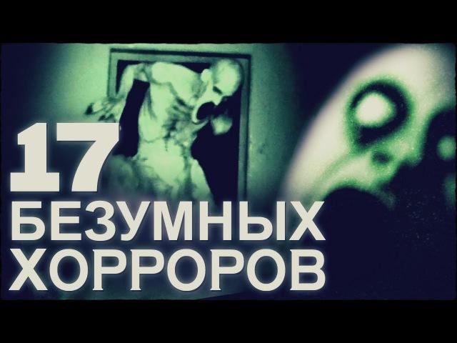 ТОП17 БЕЗУМНЫХ ФИЛЬМОВ УЖАСОВ 18