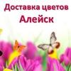 Доставка цветов Алейск