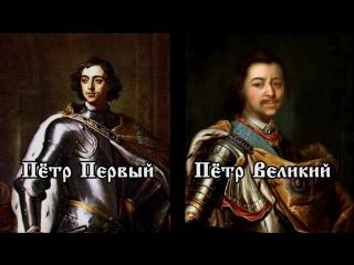 Пётр I и Пётр Великий (подмена Петра I, Пётр I - самозванец)