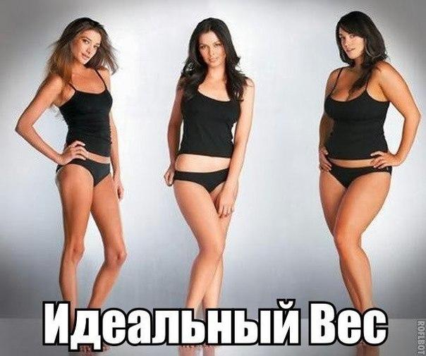 ПРАВИЛЬНЫЙ ВЕС, КОТОРЫЙ РЕКОМЕНДУЮТ ДОКТОРА Приведены реальные параметры  Женщины:  Рост 147 см - вес 44-49 кг;  Рост 150 см - вес 45-50 кг; Рост 152 см..   Читать далее - »