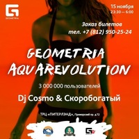 15 ноября ★Aquarevolution Geometria★(СКИДКА)