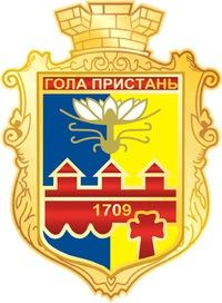 Голопристанські депутати знову виділили 250 тис.грн для КП