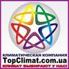 TopClimat.com.ua (Топ-Климат) -  климат у нас!