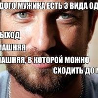 Александр Хороших