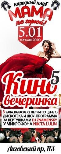 КИНОВЕЧЕРИНКА-5