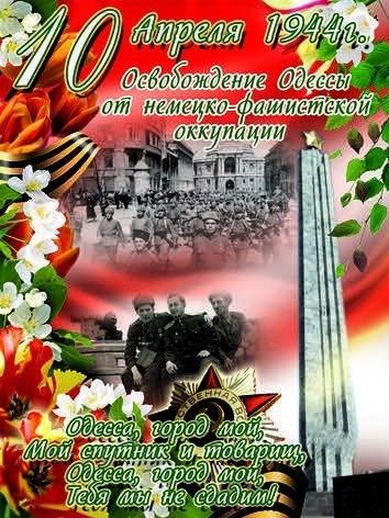 С днем освобождения города поздравления с 78