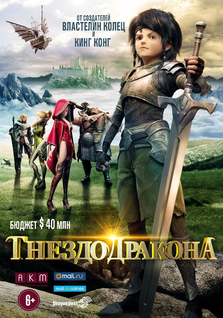 Постер к фильму Гнездо дракона